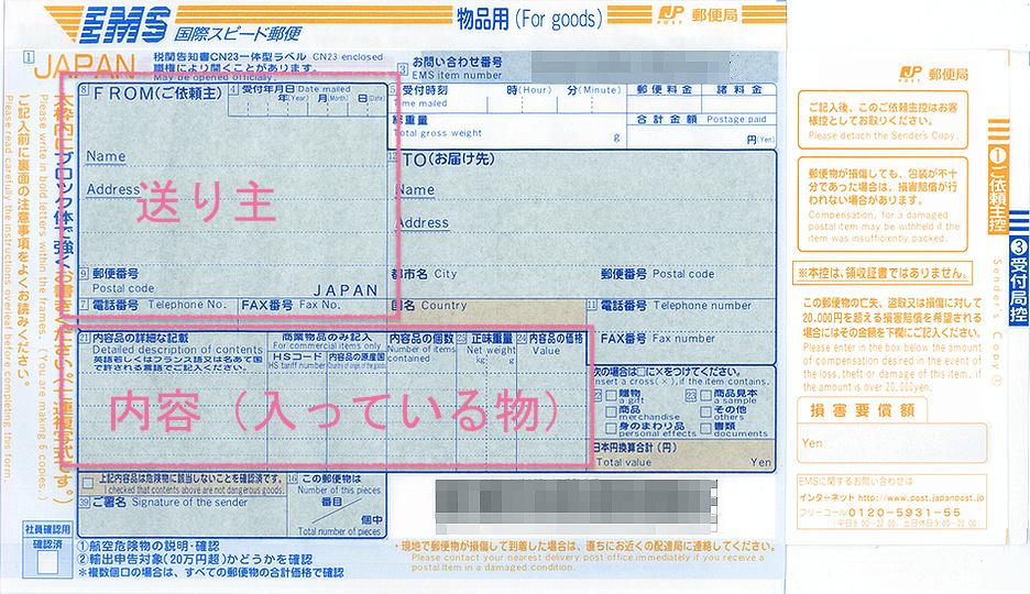 郵便物伝票