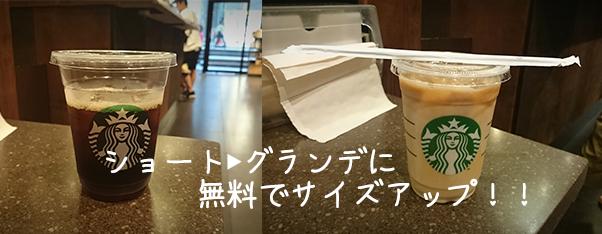 スタバでアイスカフェオレをサイズアップ