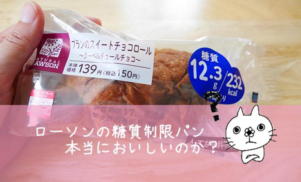 ローソンの糖質制限パン