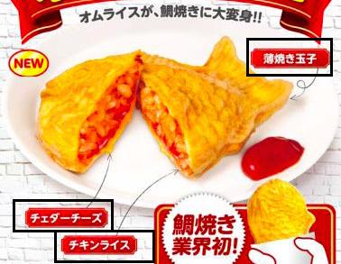 オムライス鯛焼き
