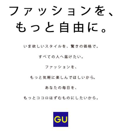 GUの社名の由来