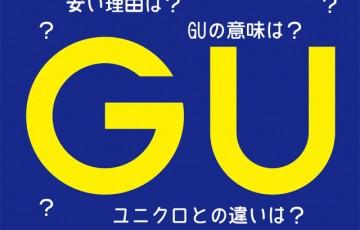 GUが安い理由