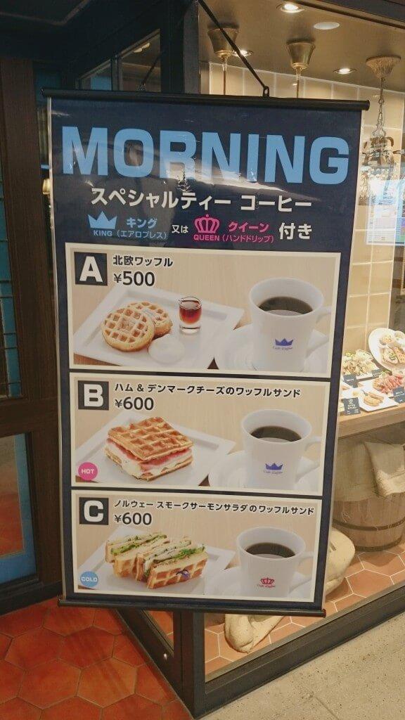 オスロコーヒー横浜ジョイナス店 モーニングメニュー