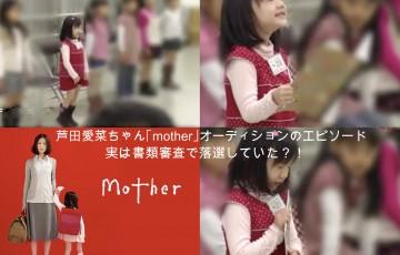 芦田愛菜 mother