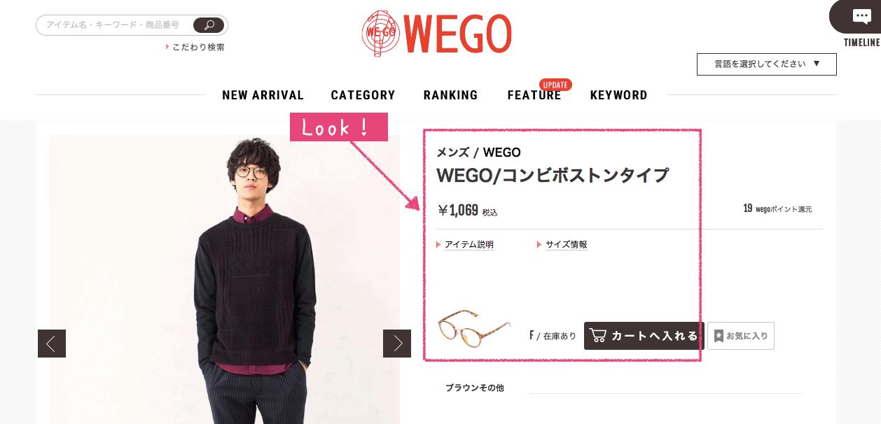 【オオカミくんシーズン3】若槇太志郎(たいぞー)着用のメガネのブランドは??