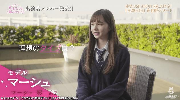 オオカミくんシーズン3】マーシュ彩の本名・身長・体重は?高校がついに判明!