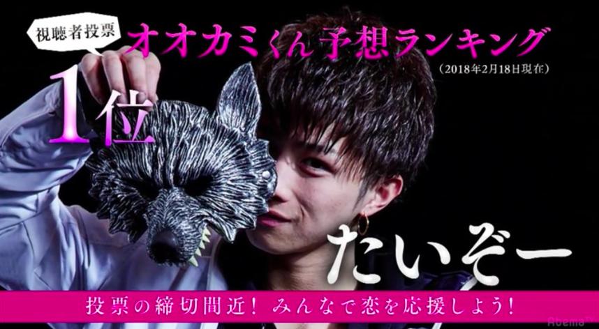 いよいよ!『真冬のオオカミくん』放送直前に男子の脱落者速報をおさらい!!