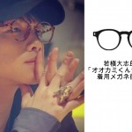 【オオカミくんシーズン3】若槇太志郎(たいぞー)着用のメガネのブランド判明