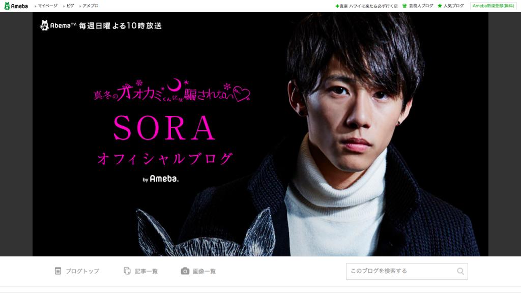 【オオカミくんシーズン3】ダンサーSORA(そら)の本名・身長・高校は?