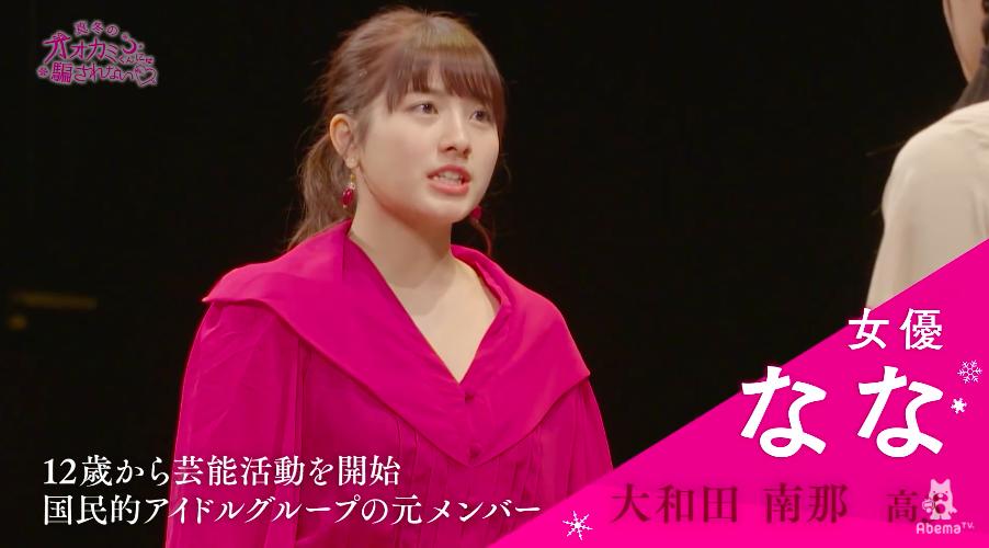 【オオカミくんシーズン3】大和田南那のAKB引退理由は彼氏?高校や本名は?