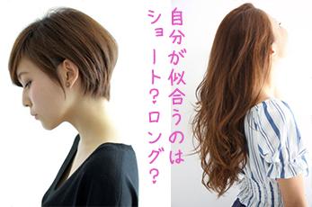 似合う髪型が分からない女子必見の3秒診断!ショートorロングは顔の比率で決まる