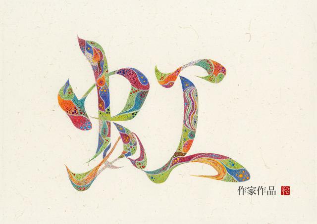 羽生くんのフィギアスケートにもらい泣きしてたら感動が増幅する「羽生結弦」文字