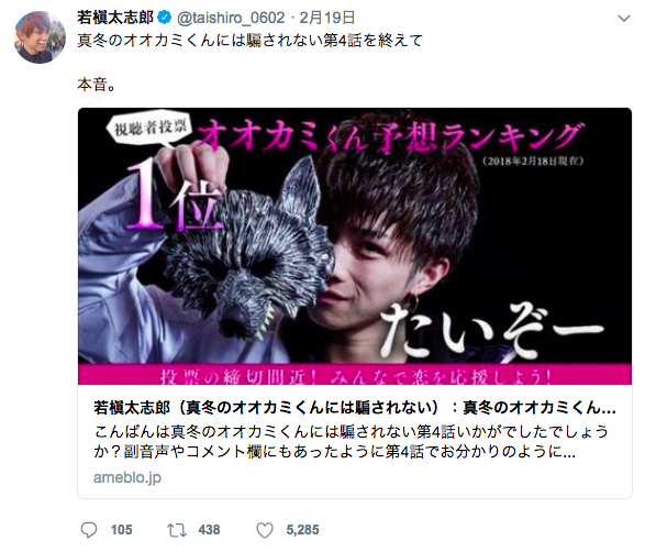 『真冬のオオカミくん』若槇太志郎(だいぞー)はオオカミ?SNSから本音を探る5