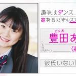豊田あさ(恋ステ シーズン4)プロフィール!事務所は?モデル?高校どこ?彼氏は?