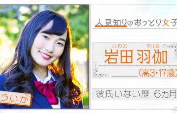 岩田羽伽(ういか)恋ステ♡名古屋女子のプロフィール!身長や事務所は?眉毛が…