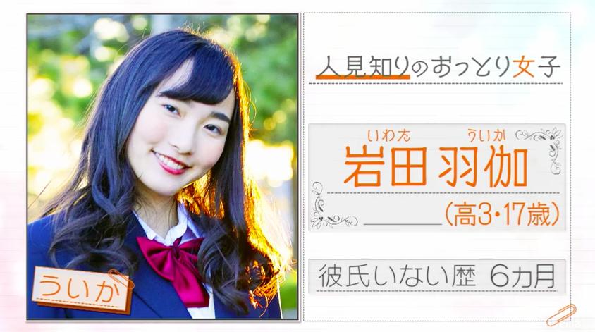 岩田羽加(ういか)恋ステ♡名古屋女子のプロフィール!身長や事務所は?眉毛が…
