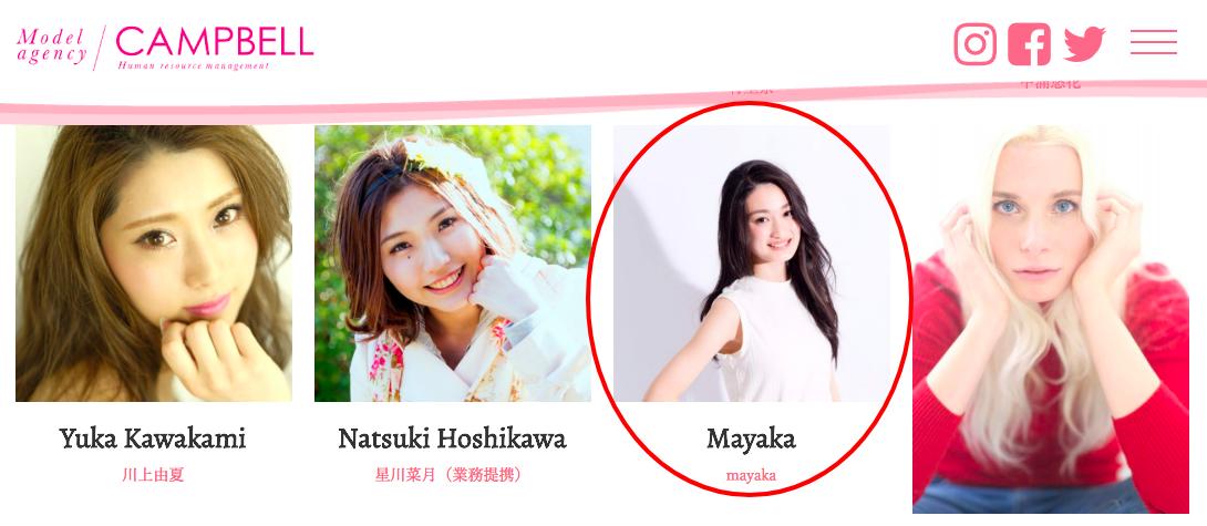 杉原麻優伽(まやか)恋ステ♡名古屋女子のプロフィール!お嬢?高校や事務所は?