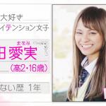小田愛実 まぁみ(恋ステ4)はハーフ?カラコン?事務所は?モデル?高校どこ?