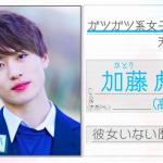 加藤彪雅(ひゅうが)恋ステ♡東京男子のプロフィール/身長や本当の出身地、高校や事務所