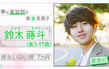 鈴木蒔斗(まきと)恋ステ♡東京男子のプロフィール/身長は?高校や事務所どこ?
