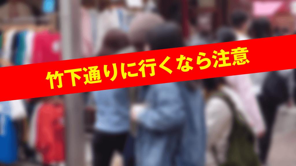 【竹下通りに行くなら注意】スカウト・客引き(キャッチ)に中高生は気をつけて!