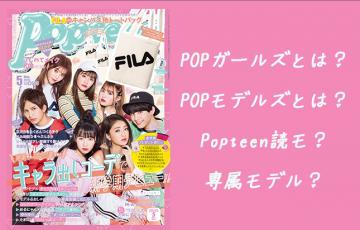 POPガールズは読モ?雑誌PopteenのPOPモデルズとの違いをリサーチ