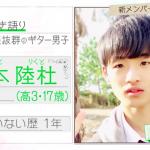 竹本陸杜(りくと)恋ステ♡広島男子は元バンドマン!プロフィールや高校、事務所は?
