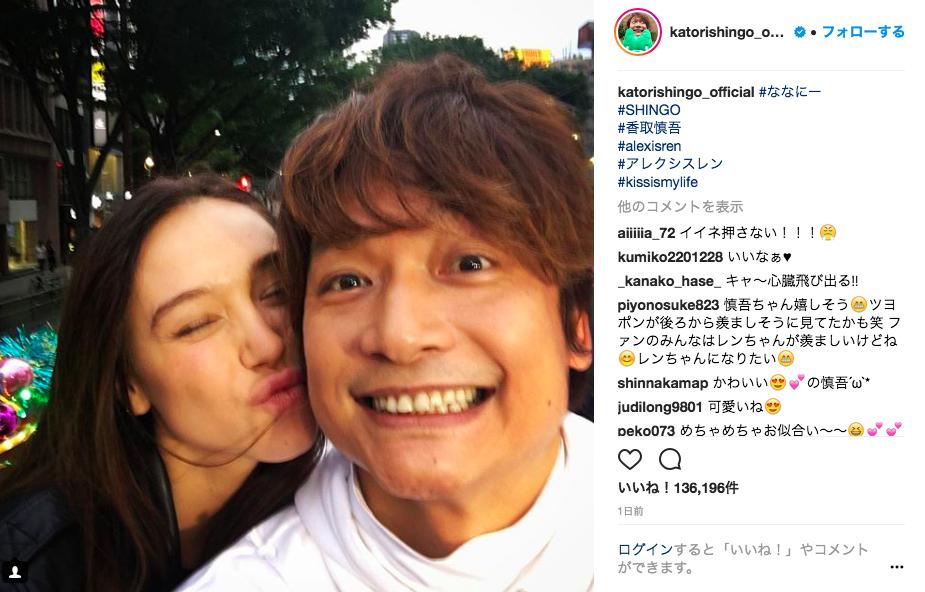 香取慎吾のキスの相手モデルのアレクシスレンの完璧なスタイルに敗北感しかない!