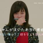 【恋愛ドラマな恋がしたい】こめちゃんが泣いた理由は?りゅうたろうが勘違い?!