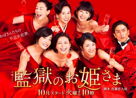 【恋愛ドラマな恋がしたい】で注目の縣豪紀(あがた)出演「監獄のお姫様」