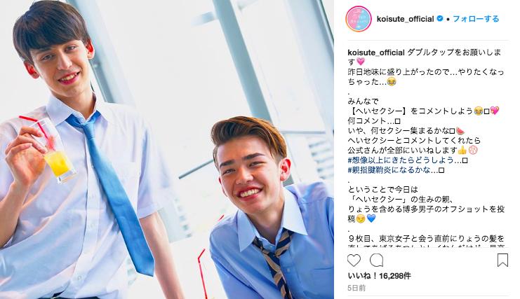 大槻陵(りょう)恋ステ♡博多男子のプロフ!身長や高校は?サワ系でモテない?