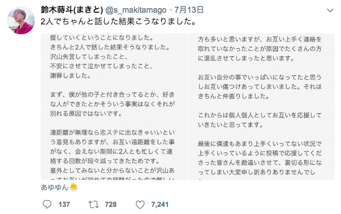 【恋ステ】まきと♡あゆ破局は『今日好き』りのちぃとの浮気が原因?!真相は?