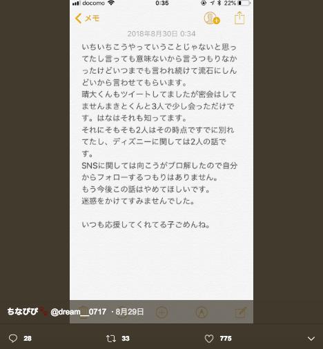 【恋ステ】はなとせーだいカップルに最悪の結末!破局の理由はちなとの密会か?!
