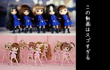 ブライス人形が動く!まるで乃木坂やTWICEだと完コピなダンスに人気急上昇!