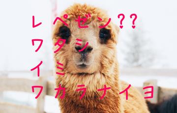 【レペゼン】意味は?正しい使い方や英語のスペルは?ダンスやラップ用語が由来?