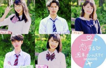 【恋ステ】新シーズン シーズン6 関西女子と東京男子メンバー情報まとめ!