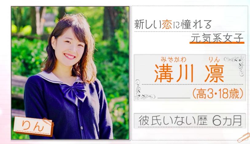 【恋ステ】新シーズン関西女子と東京男子メンバー情報まとめ!溝川凛