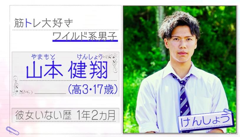 【恋ステ】新シーズン関西女子と東京男子メンバー情報まとめ!山本健翔