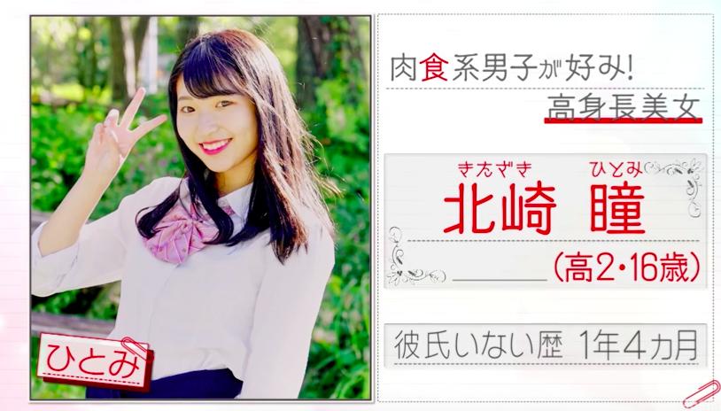 【恋ステ】新シーズン関西女子と東京男子メンバー情報まとめ!北崎瞳