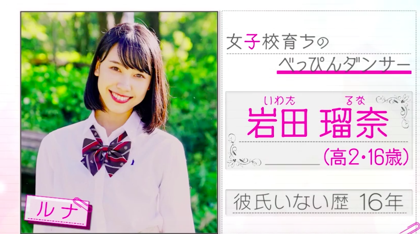【恋ステ】新シーズン関西女子と東京男子メンバー情報まとめ!岩田瑠奈