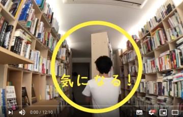 メンタリストDaiGo自宅の書籍部屋にあるカッコイイ回転する本棚を調べてみた