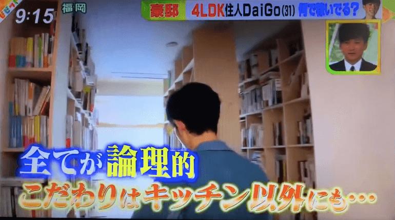 Daigo仕事部屋