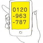 心配無用!0120-963-78/012096378は迷惑電話じゃない!治験の会社