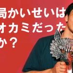 【オオカミくん シーズン4】近藤魁成(かいせい)は結局オオカミだったのか?