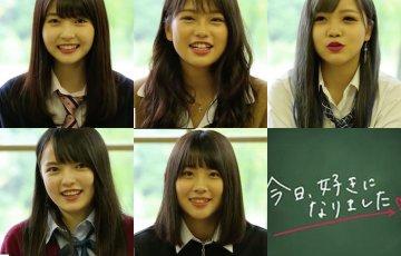 【今日好き】12弾女子メンバーのプロフィールやインスタ、高校情報まとめ
