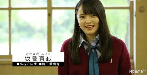 最新【今日好き】12弾女子メンバーのプロフィールやインスタ、高校情報まとめ 坂巻有紗