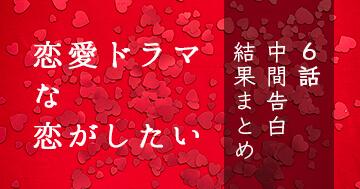 恋愛 ドラマ な 恋 が したい 5