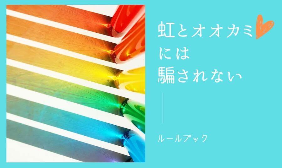 虹とオオカミには騙されないルールまとめ